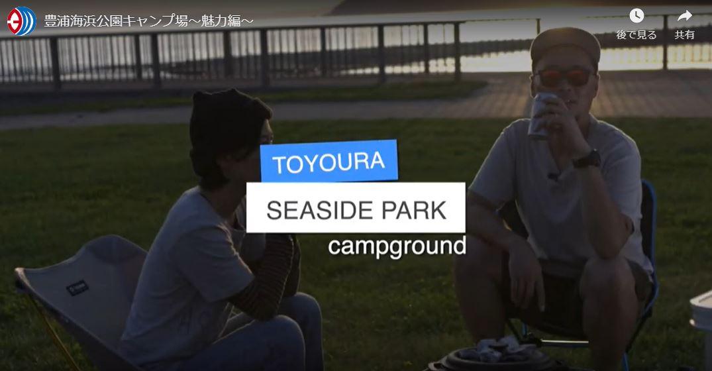 豊浦海浜公園キャンプ場の動画をuploadしたよ