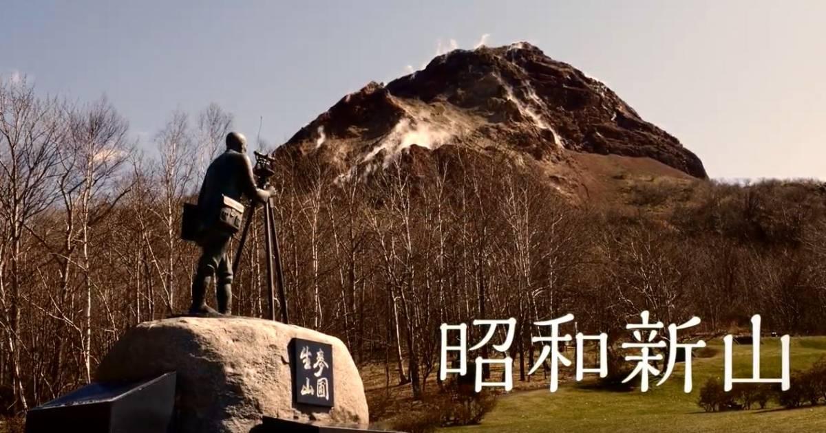 火の山 昭和新山に登る