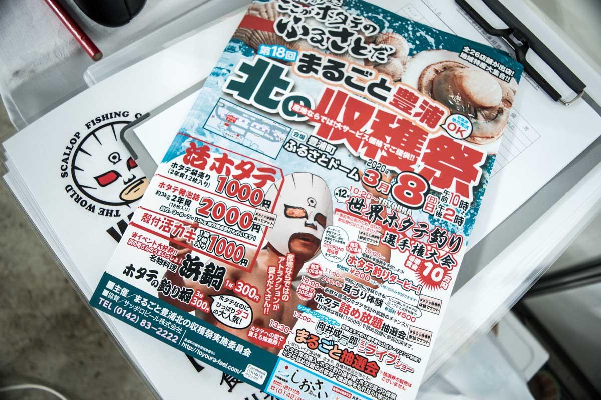 第12回TOYOURA世界ホタテ釣り選手権大会 中止のお知らせ