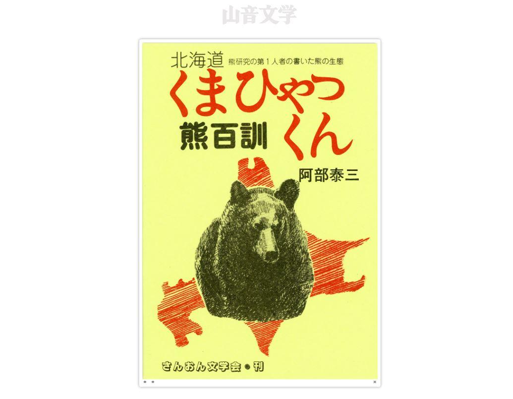 熊百訓のうわさ