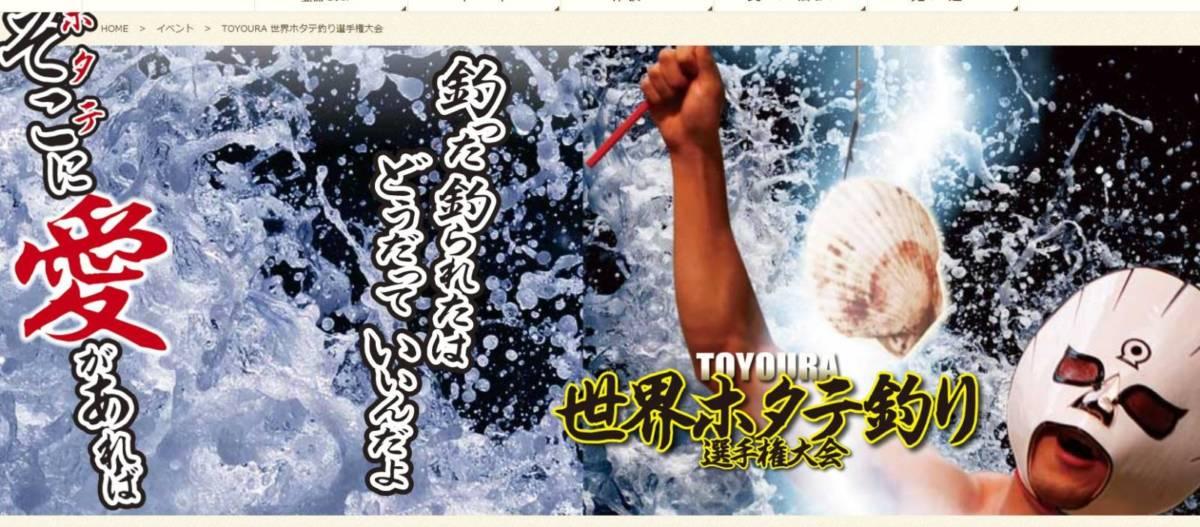 TOYOURA世界ホタテ釣り選手権大会秘話