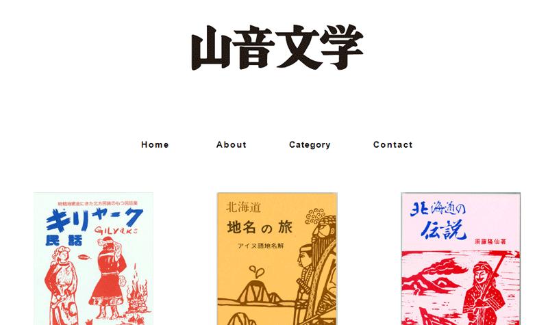 さんおん文学Webショップ