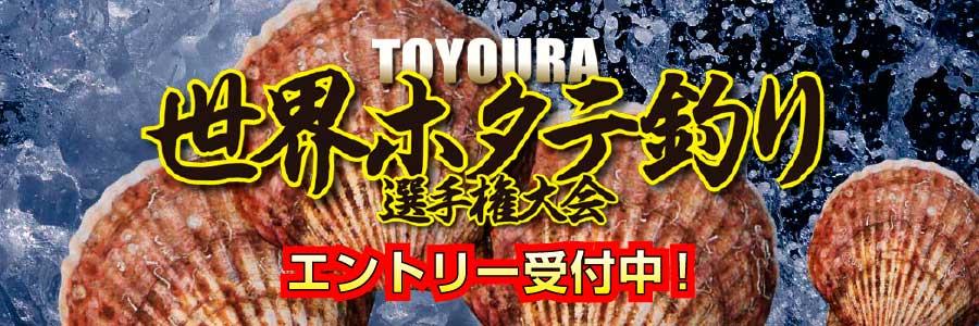 第12回TOYOURA世界ホタテ釣り選手権大会 予選記録会