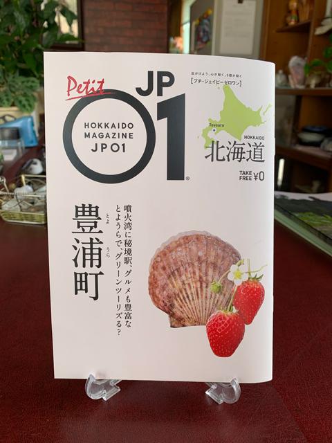 Petit JP01 2020年4月 <豊浦町>大特集!