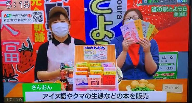 豊浦道の駅@5時ナビ TVh(たぶん)道新ニュース